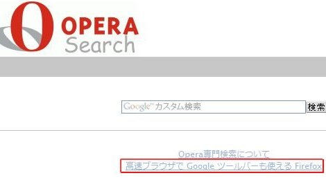 opera_special_search.jpg